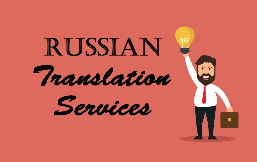 professional Russian translation services 1 - 俄语翻译服务