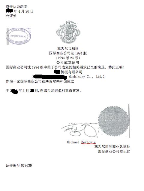 塞舌尔公司成立证书