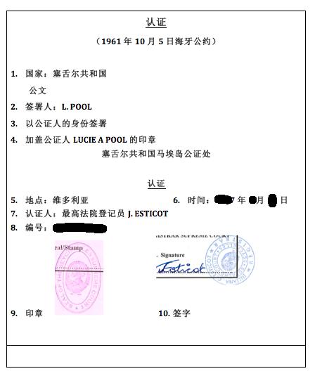 renzheng - 上海塞舌尔认证书翻译盖章