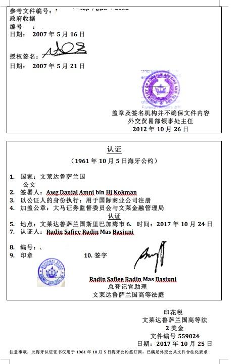 2017 11 21 下午4.00.45 - 海牙认证书翻译盖章