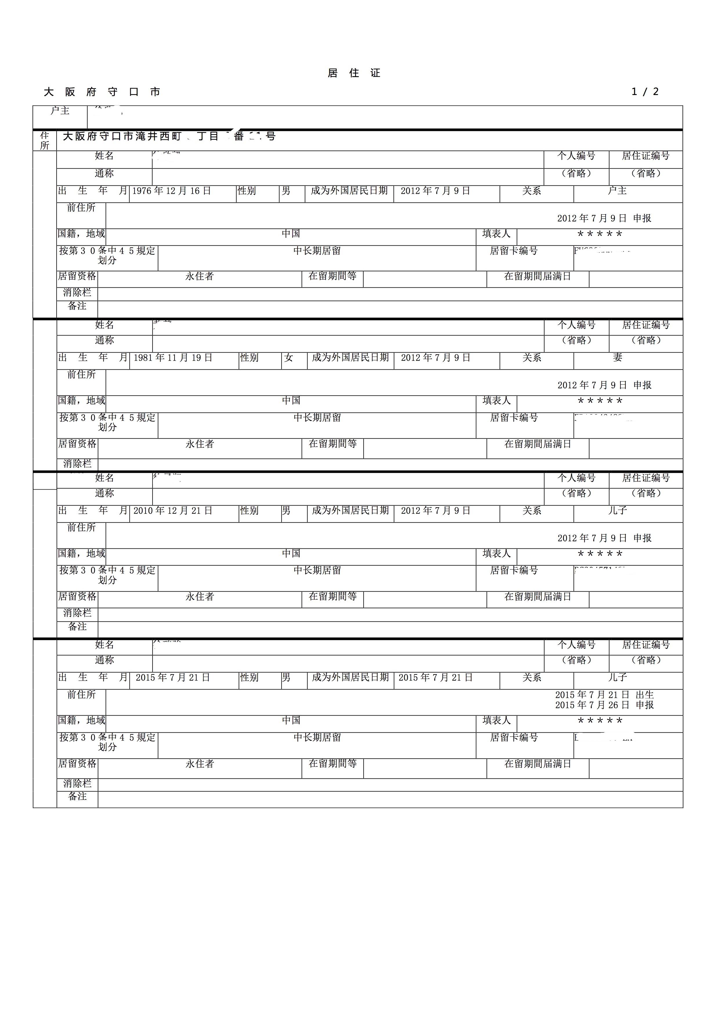 1p - 日本居住证翻译盖章