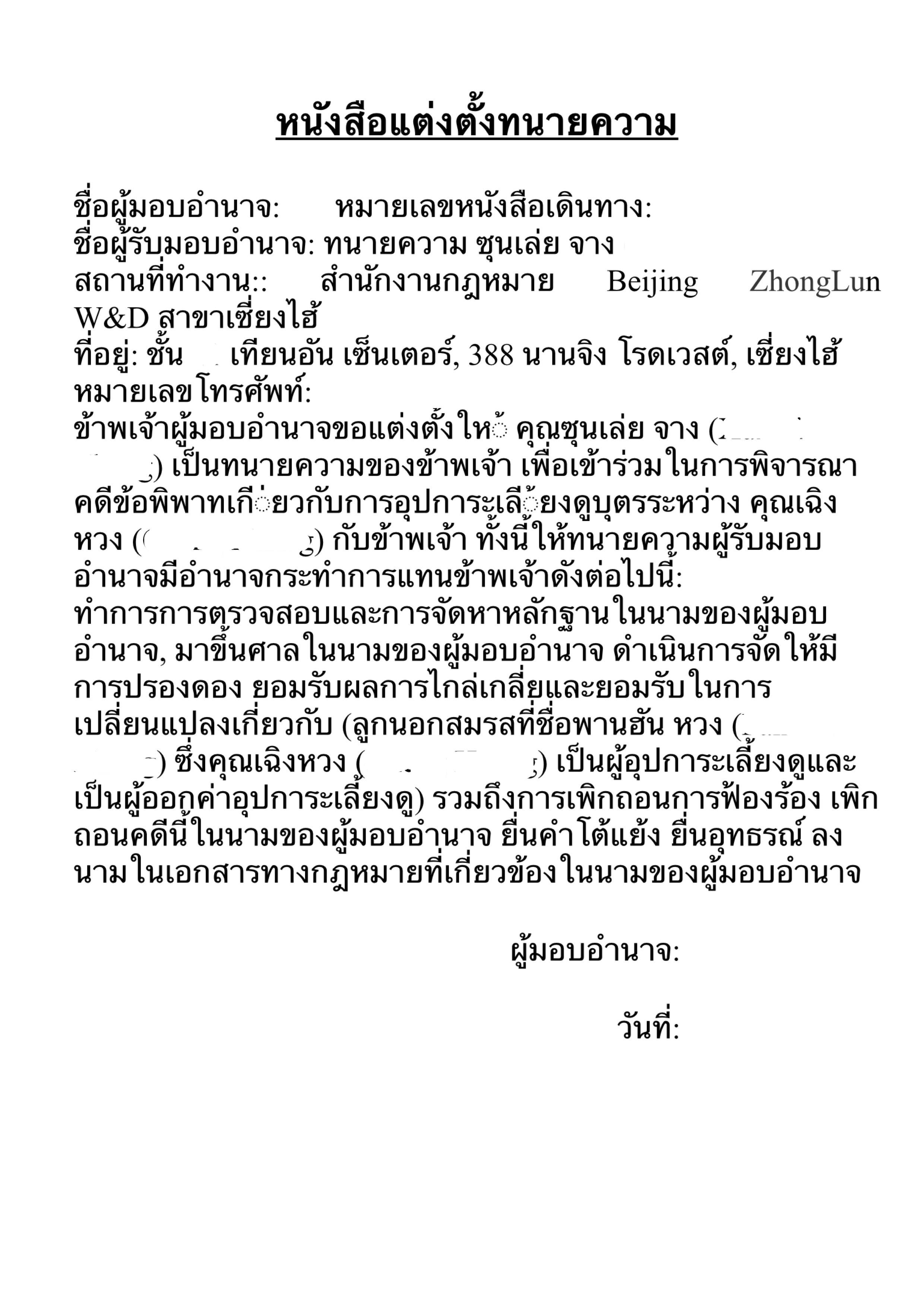 上海法院授权委托书(泰语)