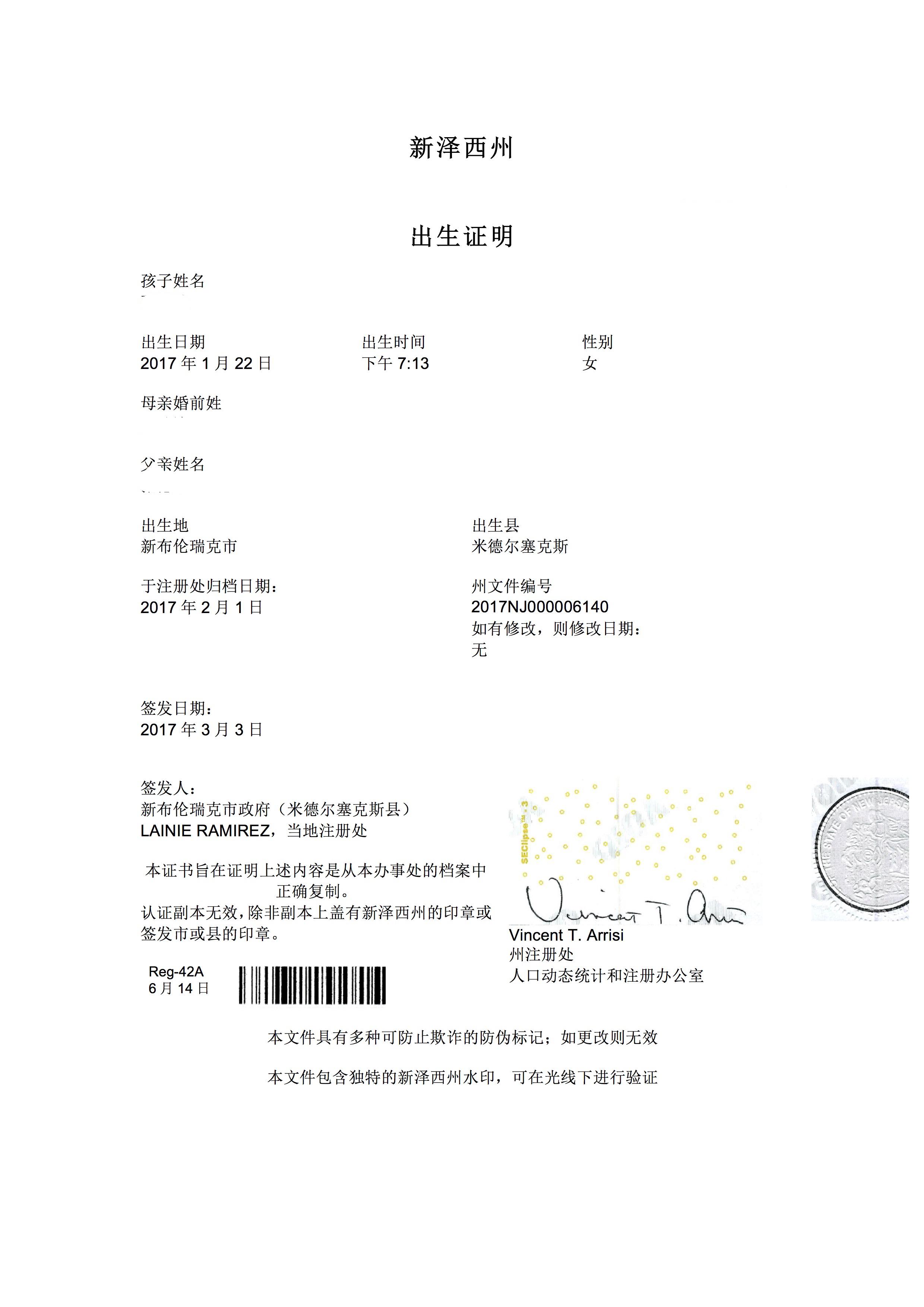 1 - 新泽西出生证翻译盖章
