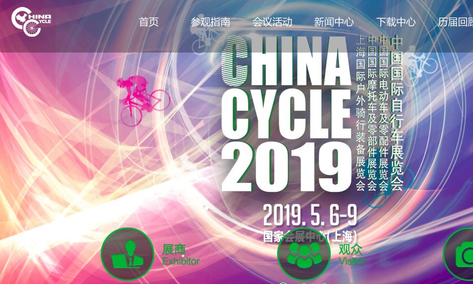 2019 04 16 下午10.19.06 - China Cycle 2019 上海自行车展翻译口译