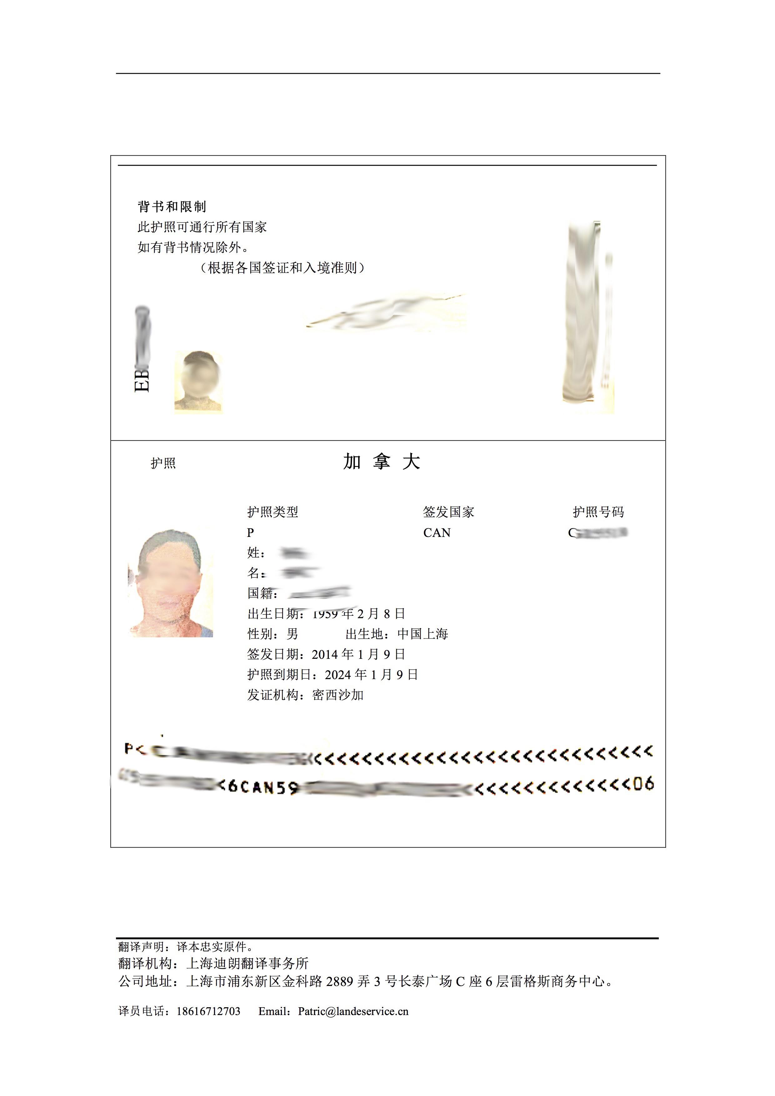 2 - 加拿大护照翻译盖章