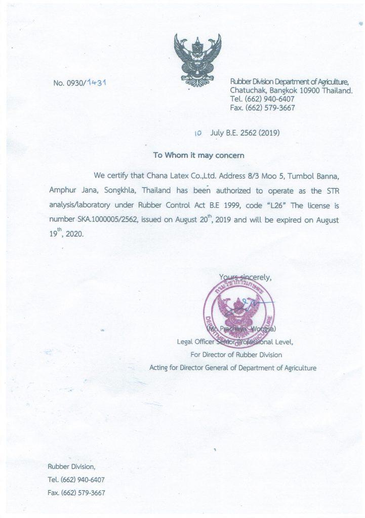 chana 授權書 721x1024 - 上海浦东翻译公司越南橡胶拉力测试证明翻译盖章