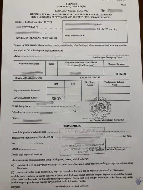viewfile 7 1 - 马来西亚贸易许可证翻译盖章(马来语译中文)