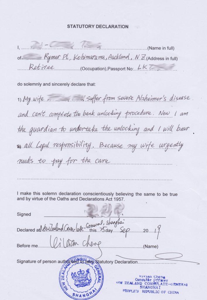 1 707x1024 - 新西兰驻上海领事馆法律声明/宣誓书翻译认证盖章