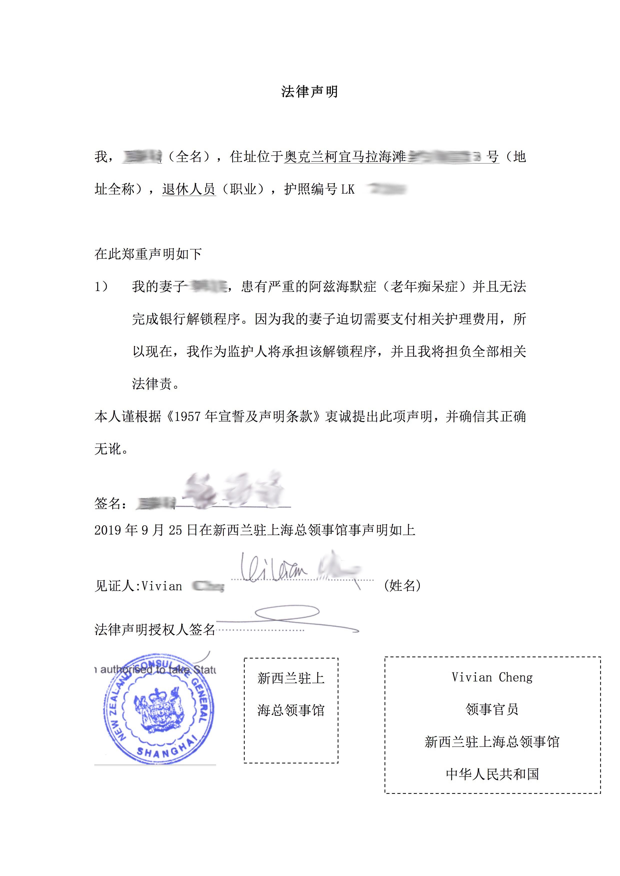 .jpg - 新西兰驻上海领事馆法律声明/宣誓书翻译认证盖章