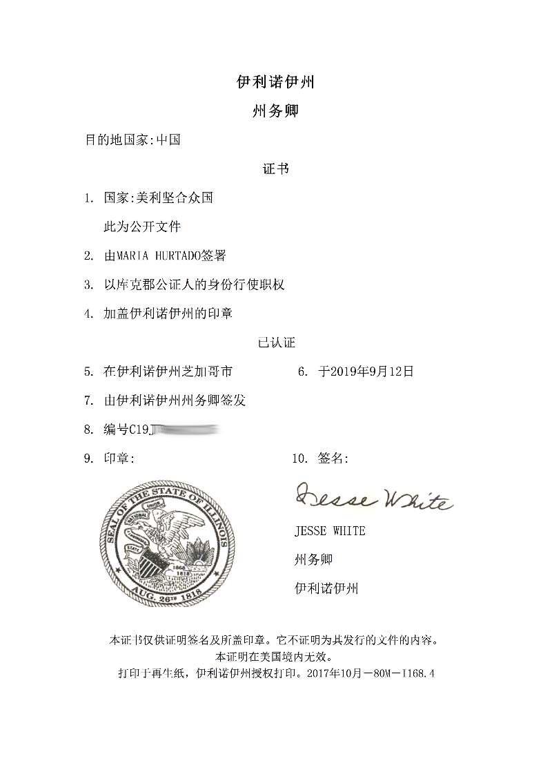 viewfile 4 - 美国伊利诺伊州公证书翻译盖章认证