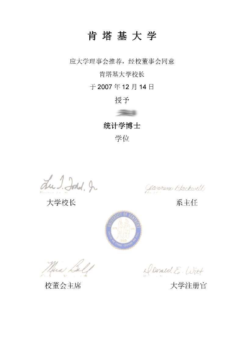 viewfile 57 - 肯塔基大学博士学位证翻译认证