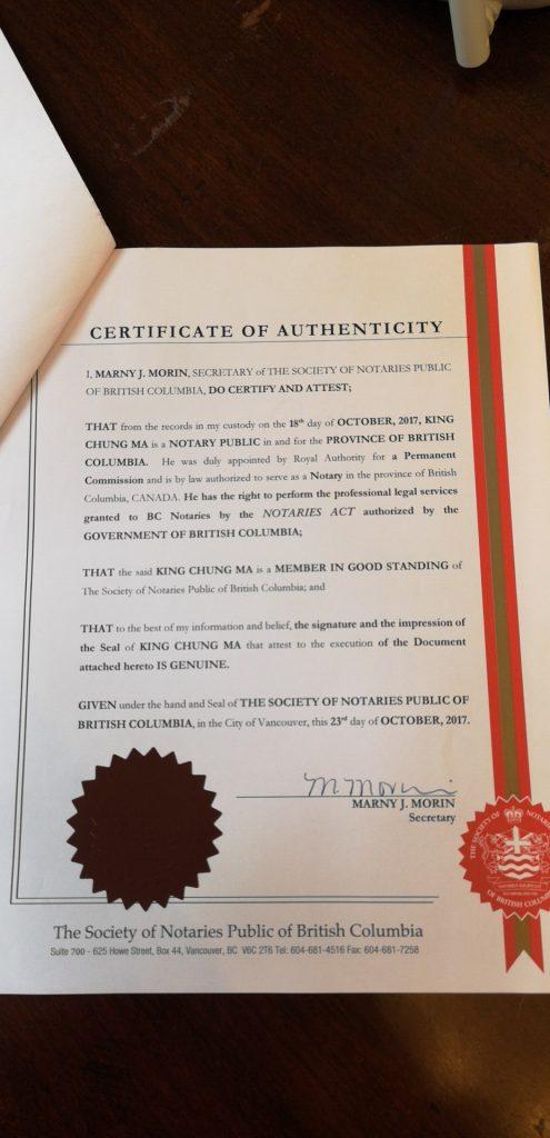 viewfile 65 495x1024 - 英国哥伦比亚公证书翻译盖章认证