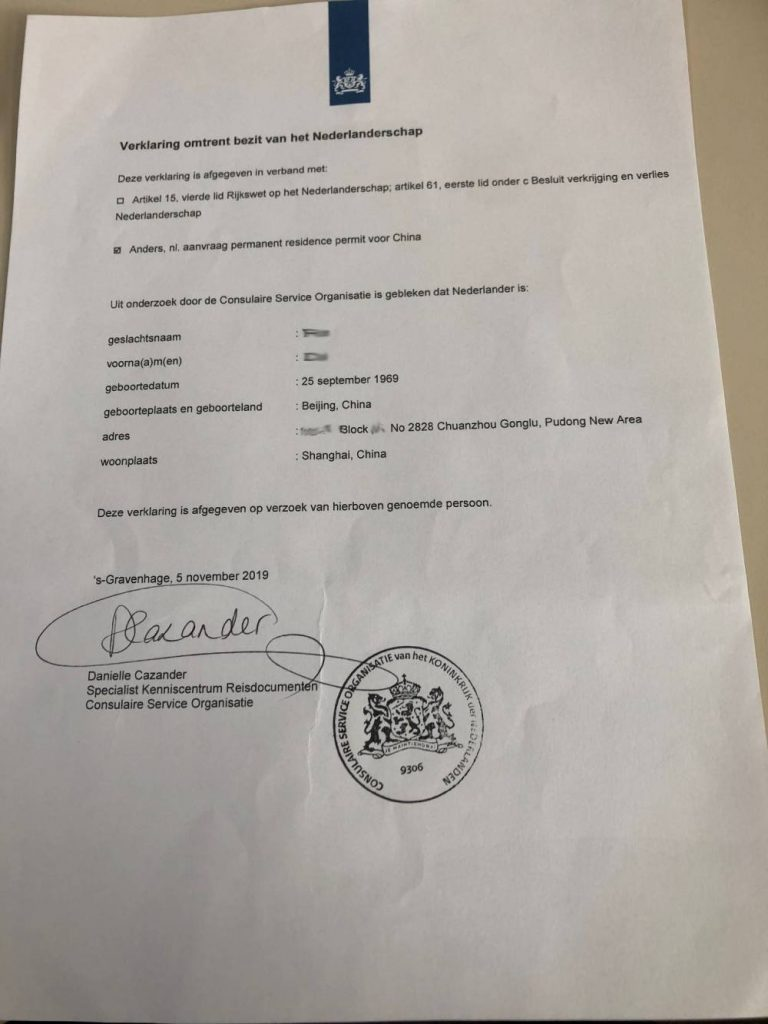 verklaring omtrent bezit van nederlanderschap 1 768x1024 - 持有荷兰国际声明翻译认证盖章(荷兰语译中文)