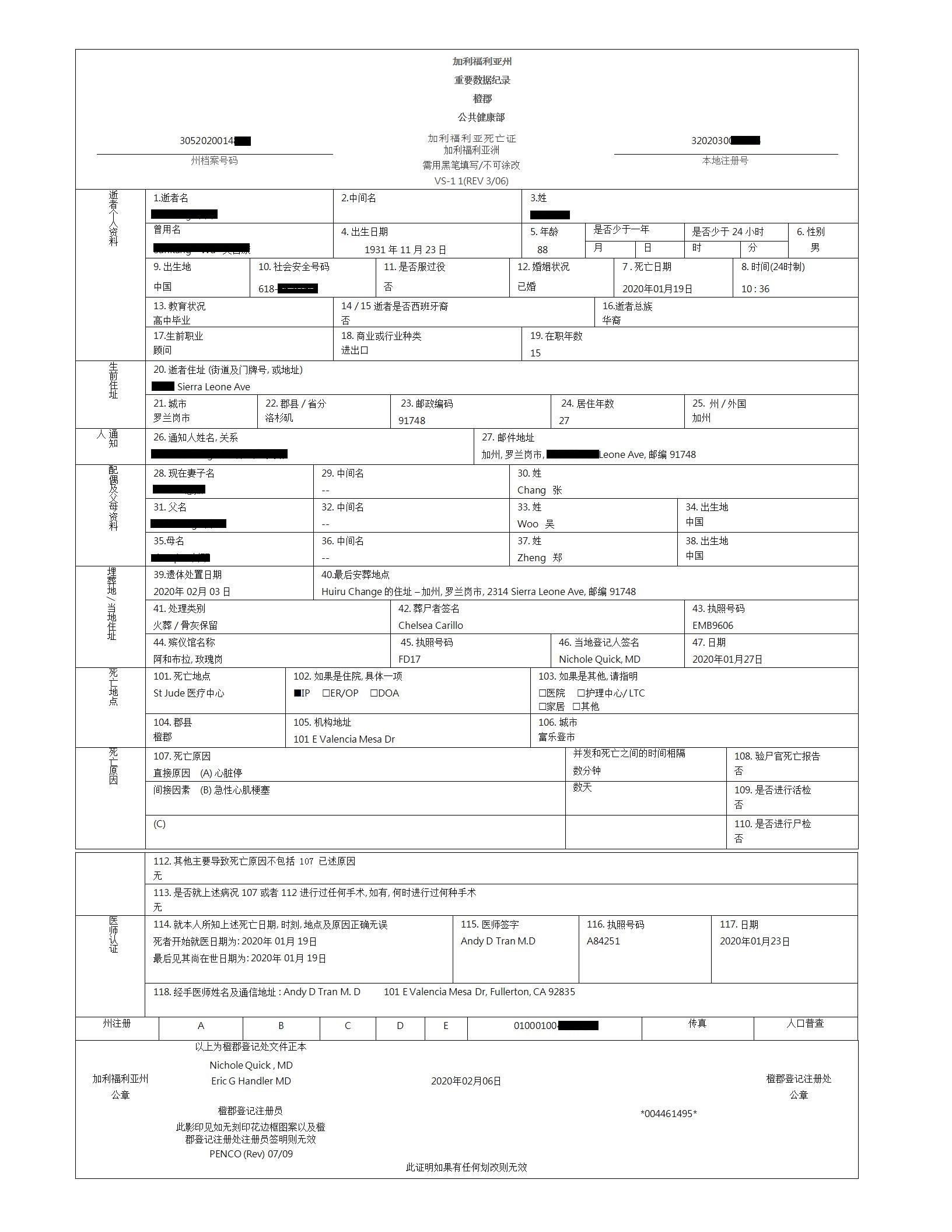 2 01 - 美国死亡证明翻译认证盖章