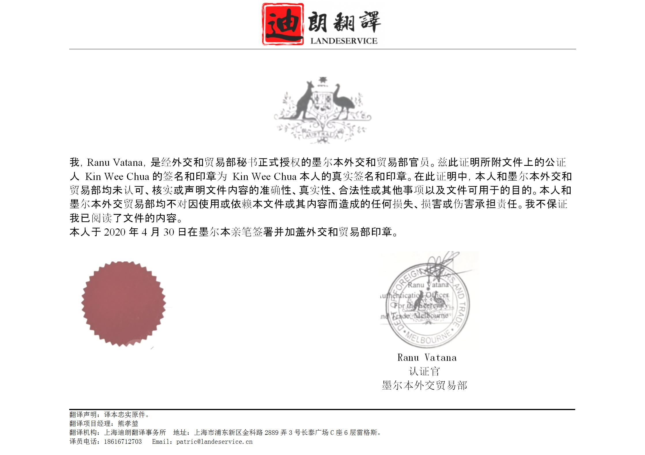 01 - 澳大利亚墨尔本公证书翻译认证盖章