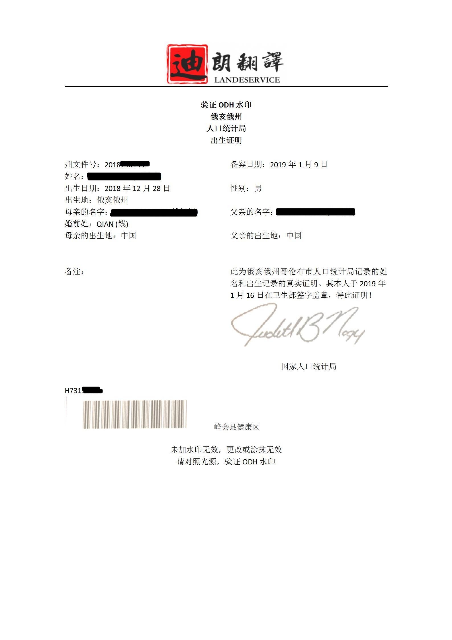 验证ODH水印 01 - 美国俄亥俄州出生证翻译