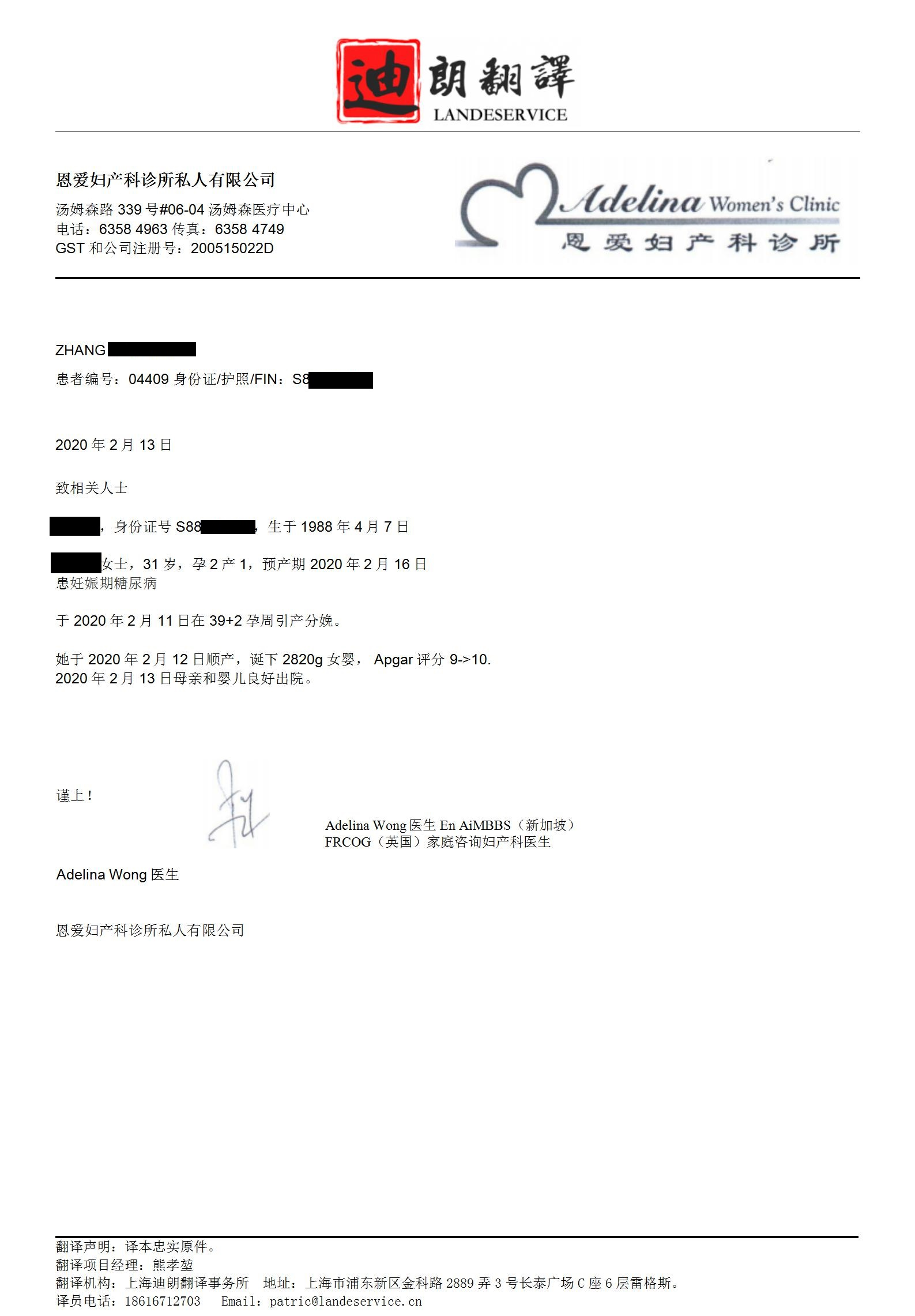 新加坡出院小结2 - 新加坡出院小结翻译认证盖章