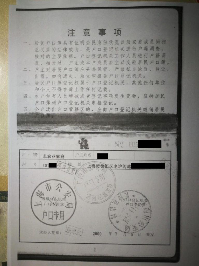 viewfile 5 768x1024 - 上海户口本翻译盖章认证(中译日)
