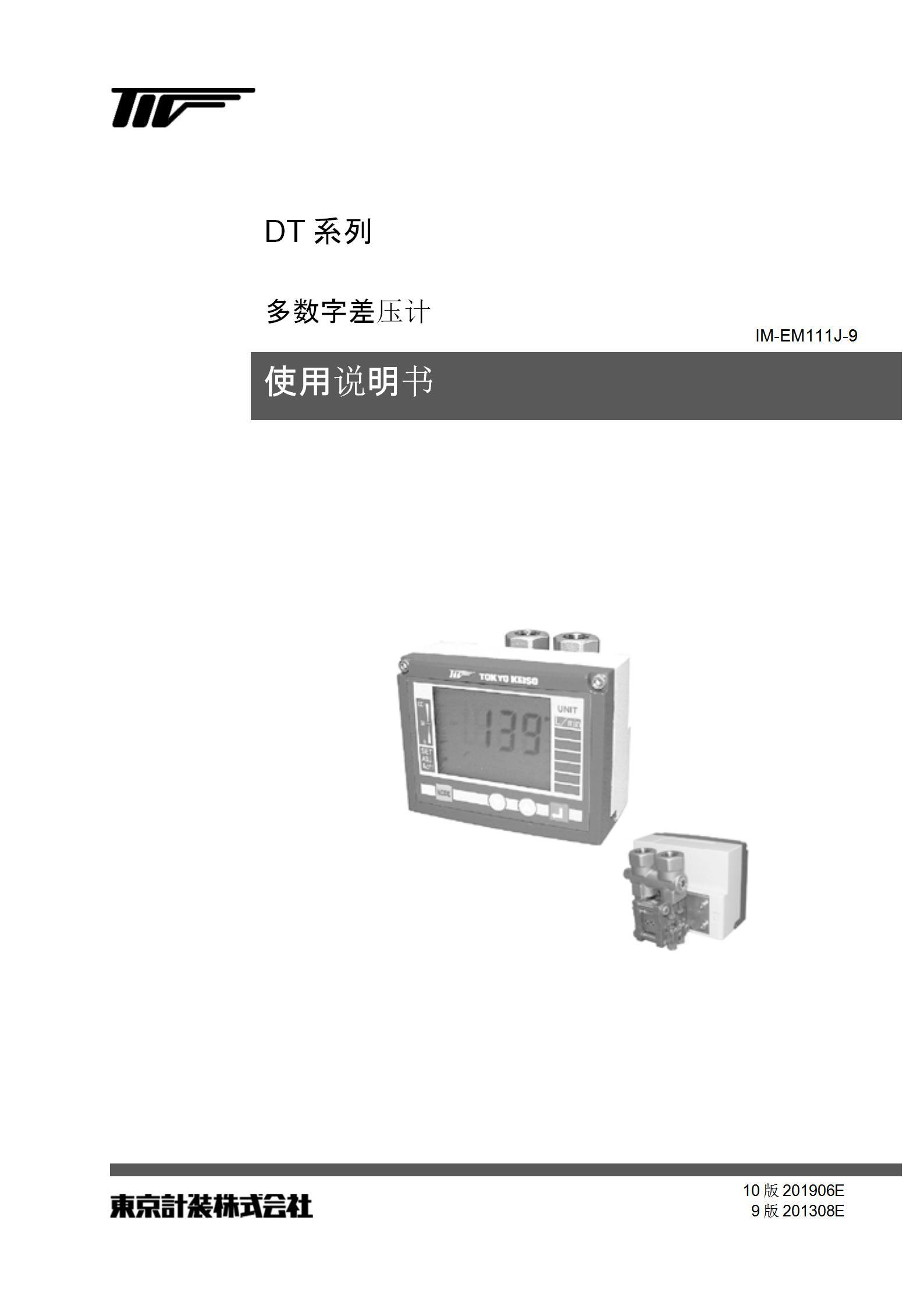 DT IM EM111J 9 decrypted 1 01 - 数字流量计使用手册翻译(日译中)