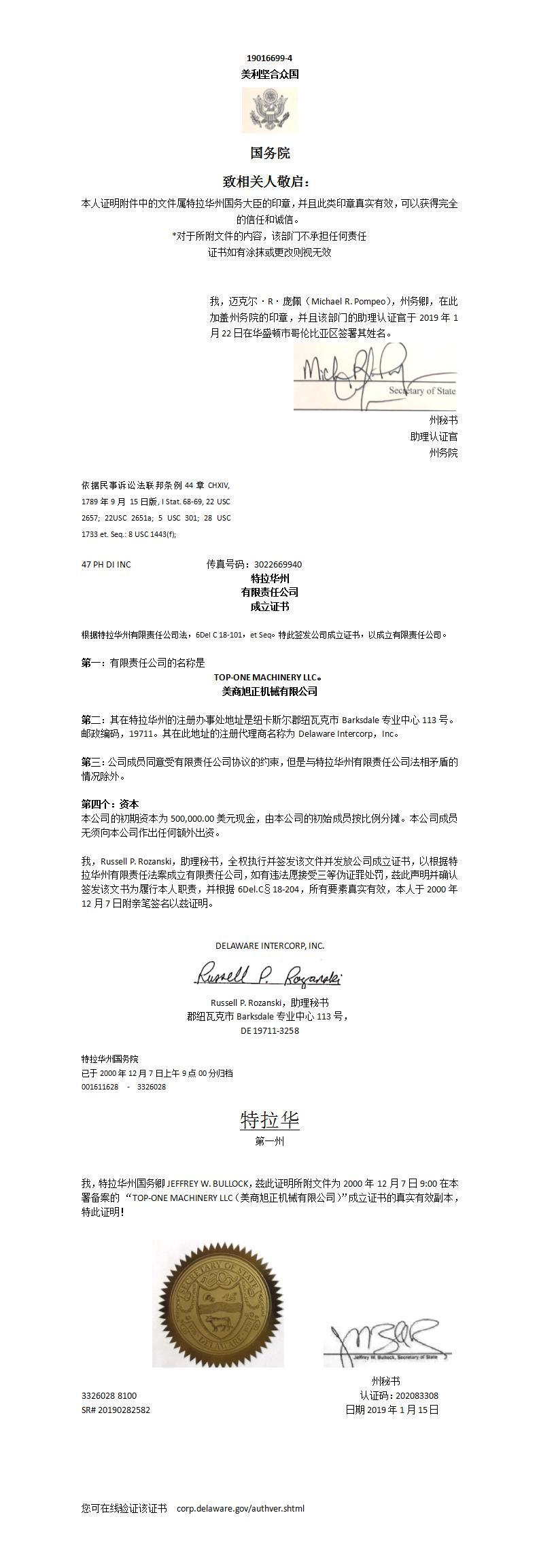 特拉华公司成立证书 - 美国特拉华州公司成立认证书翻译盖章