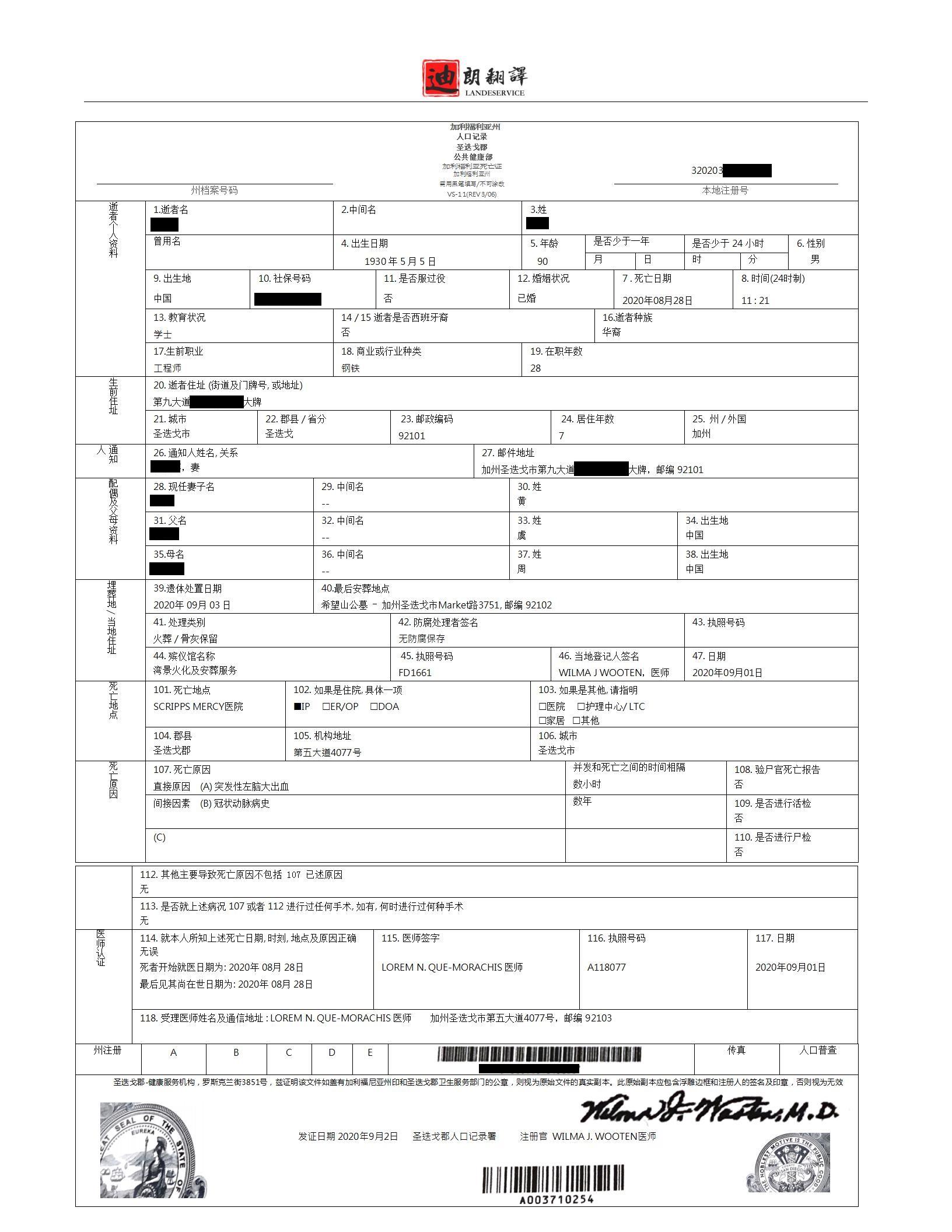 美国死亡证明圣迭戈 01 - 美国圣迭戈死亡证翻译认证盖章