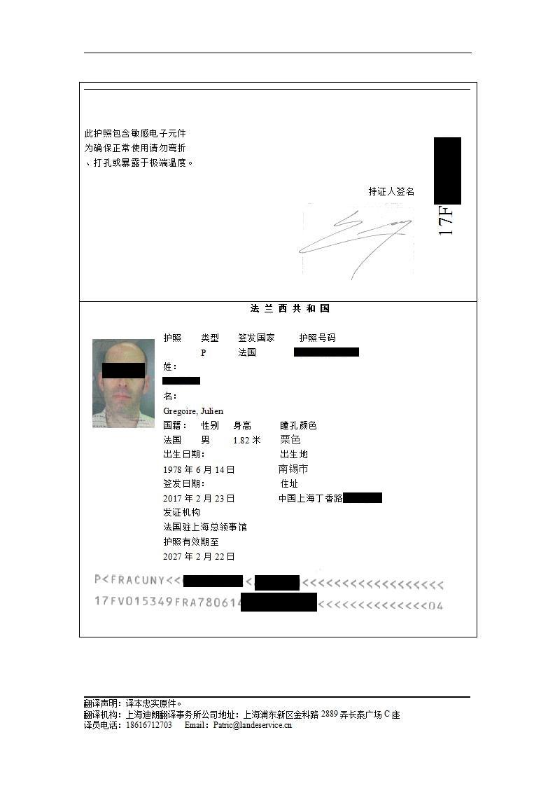 01 - 法国护照翻译认证盖章