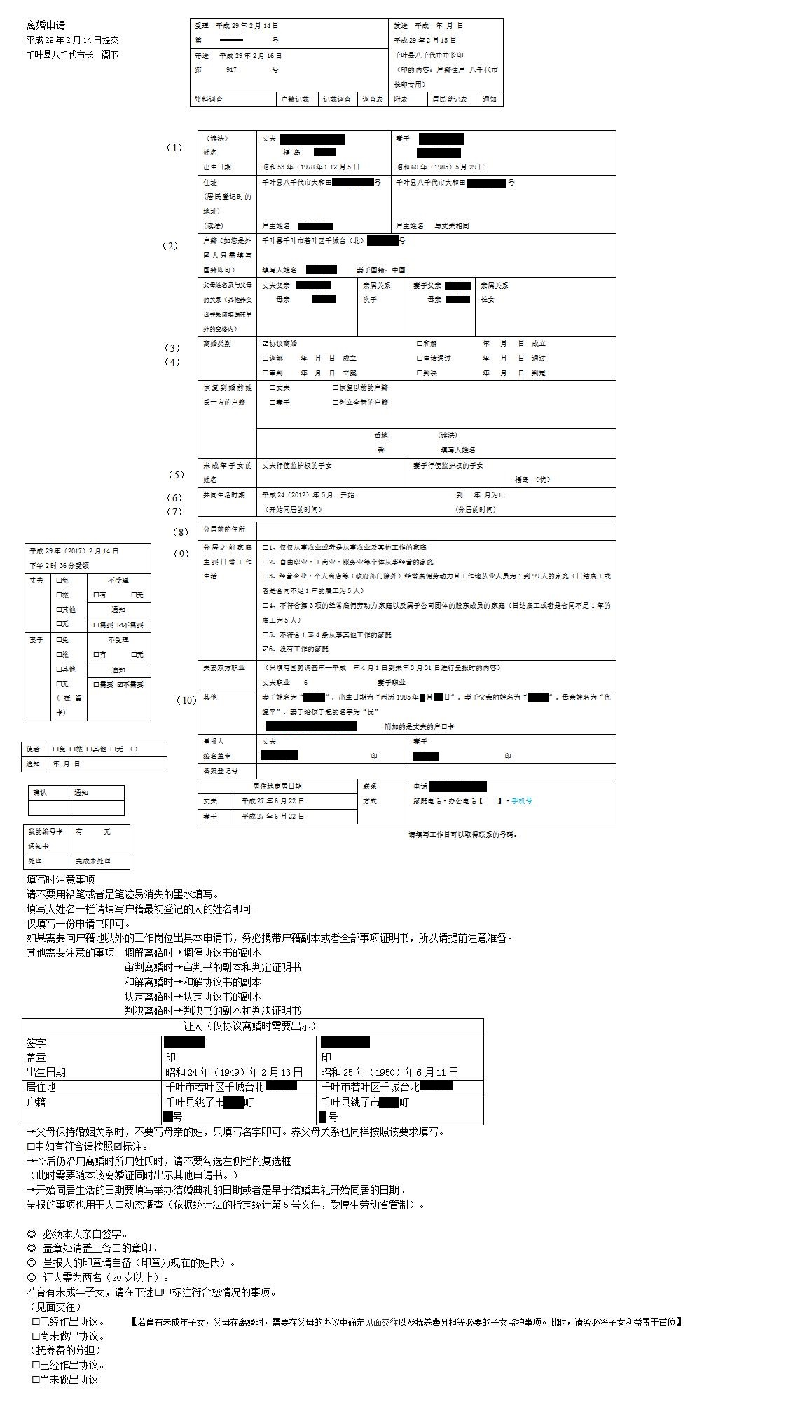 .jpg - 日本离婚证翻译认证盖章