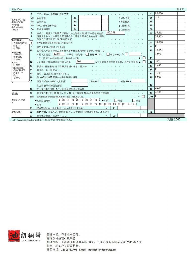 美国个人所得税f1040 2018ocr 02 791x1024 - 美国个人所得税申报1040表格翻译认证盖章