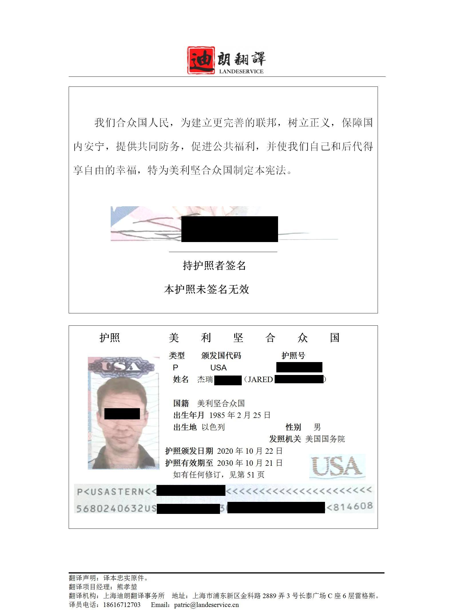 美国护照翻译件chen - 以色列籍美国护照翻译认证盖章