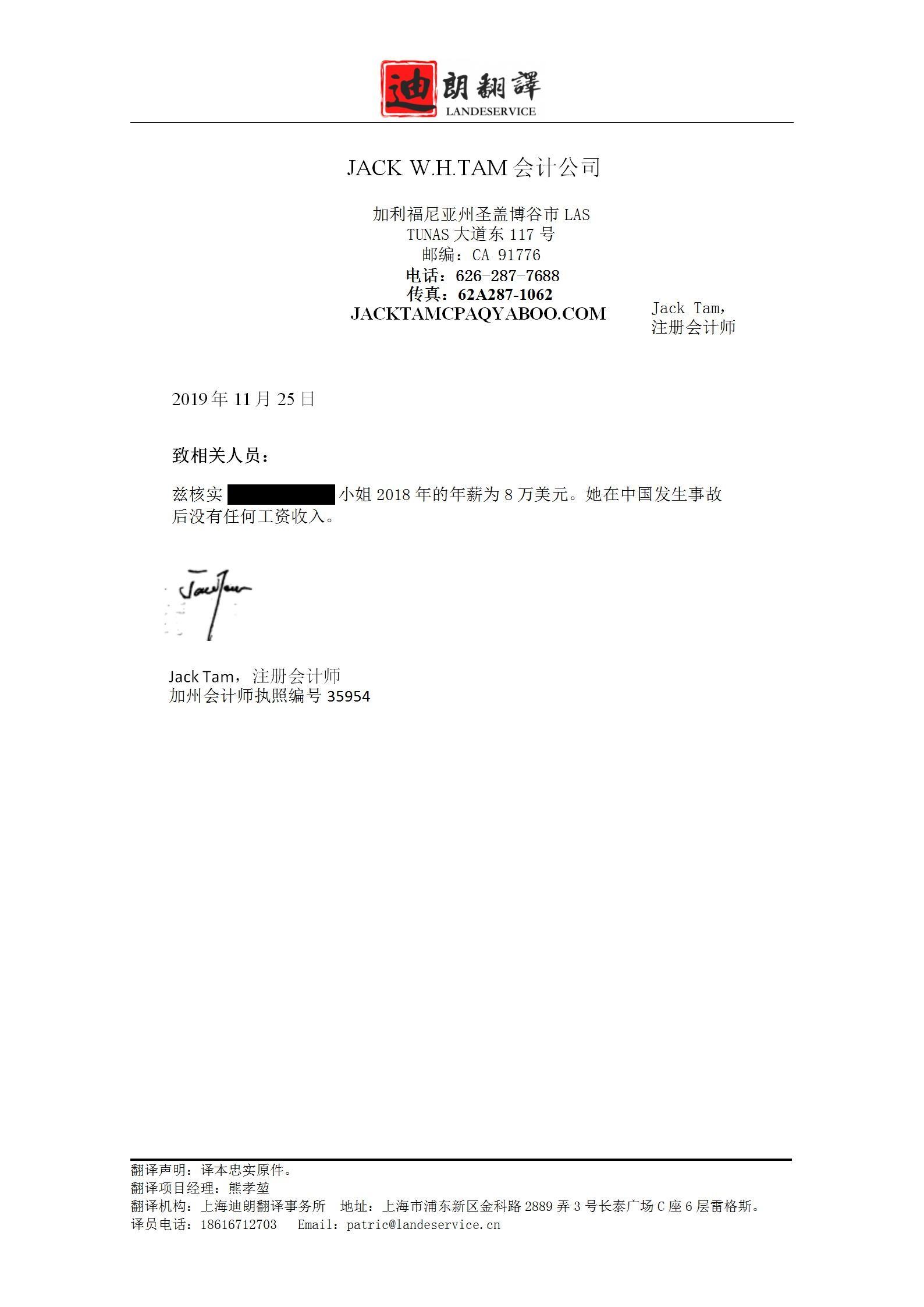 会计师证明 01 - 美国会计师证明翻译认证盖章