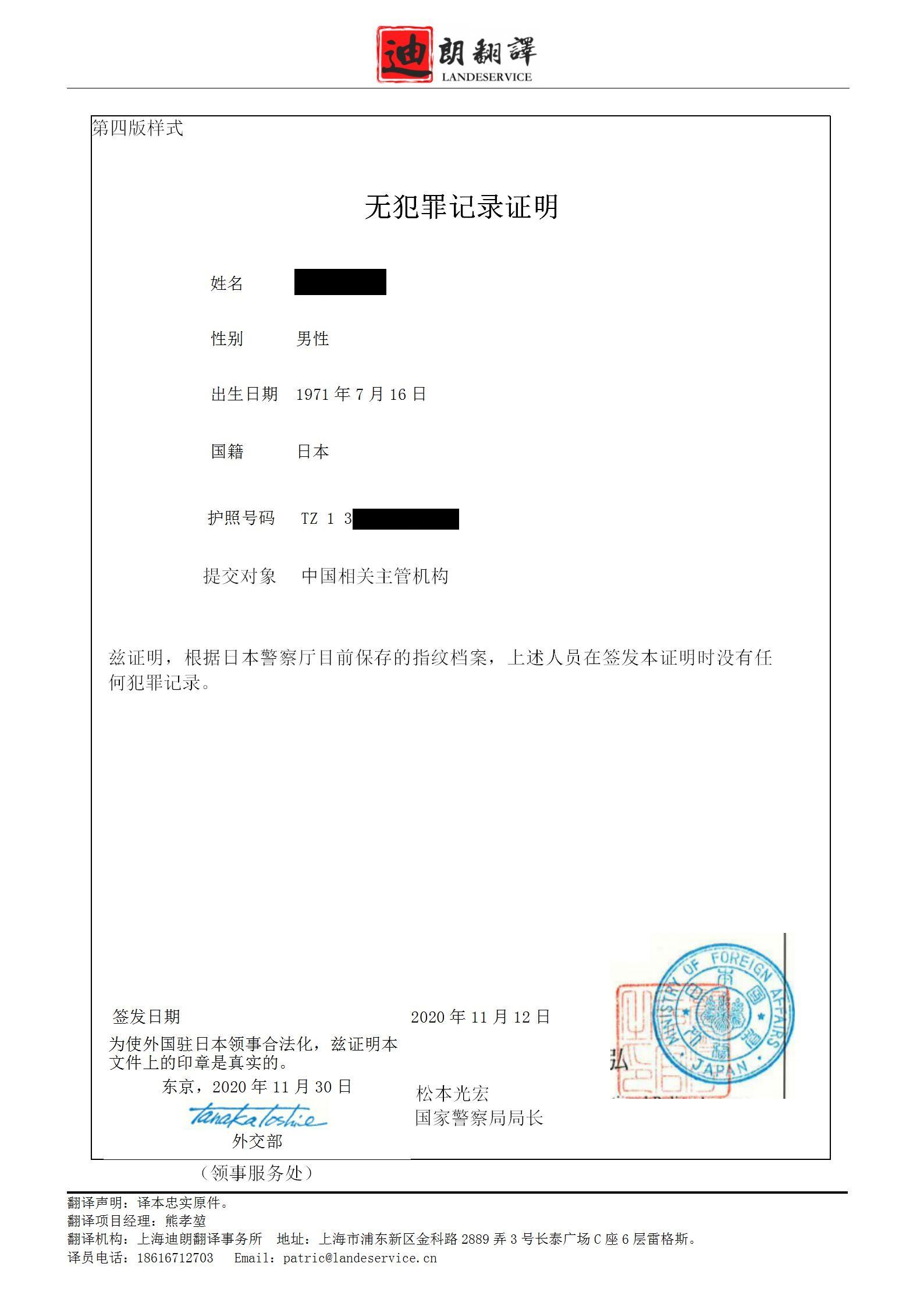 无犯罪证明日本 01 - 日本无犯罪记录证明翻译认证盖章
