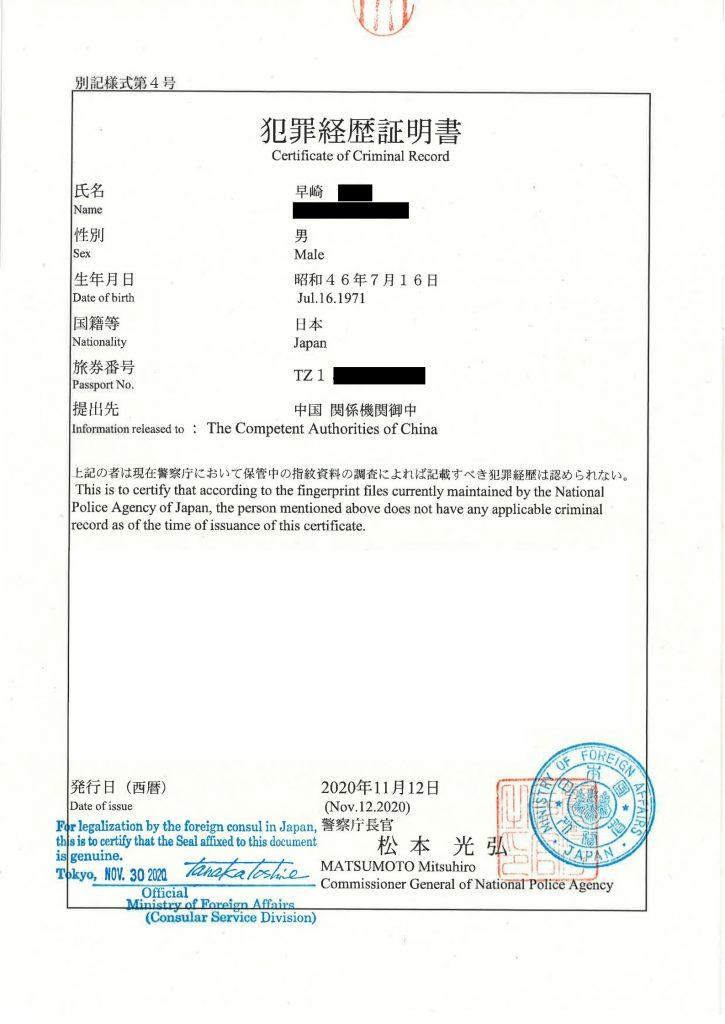 無犯罪証明1 00 725x1024 - 日本无犯罪记录证明翻译认证盖章