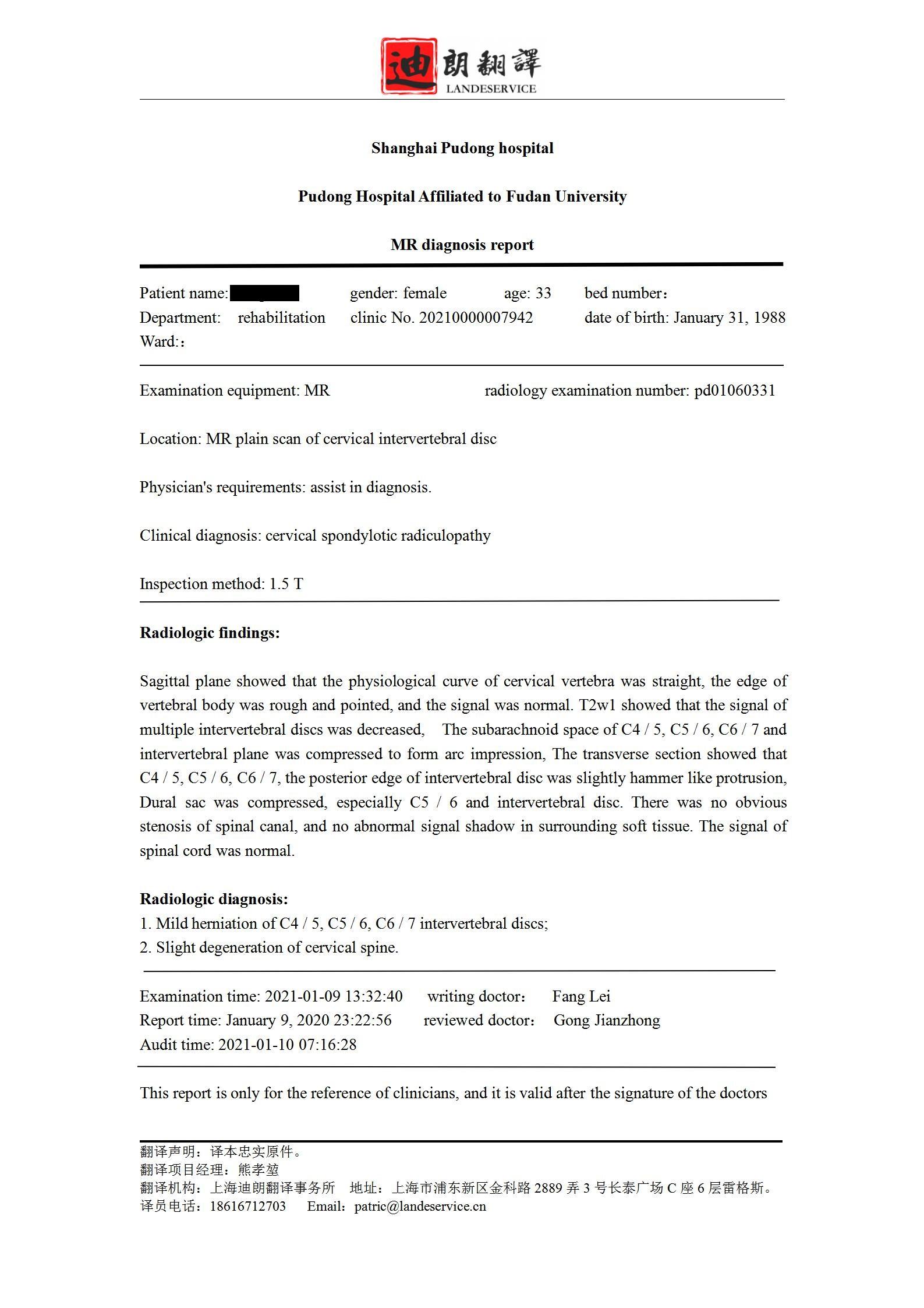 MR 报告 01 - 医学诊断报告翻译认证盖章
