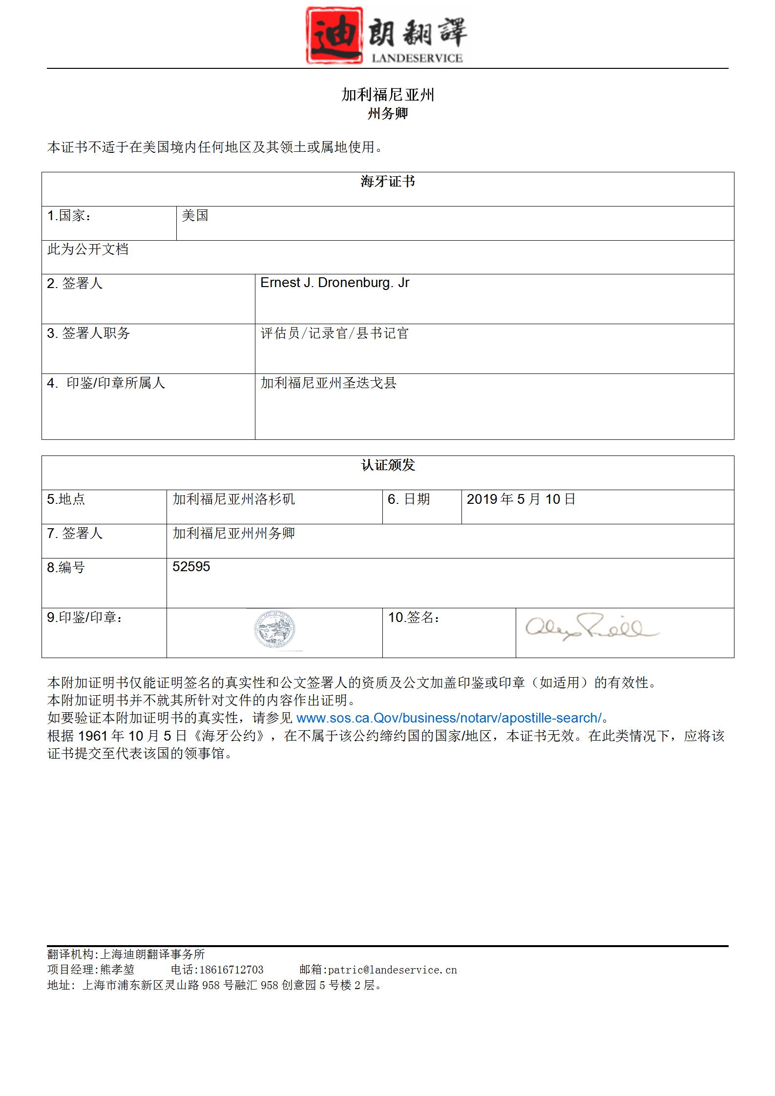 海牙证书 译文 01 - 美国海牙认证书翻译盖章