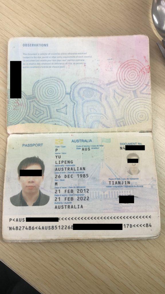 微信图片 20210319111539 576x1024 - 澳大利亚护照翻译认证盖章