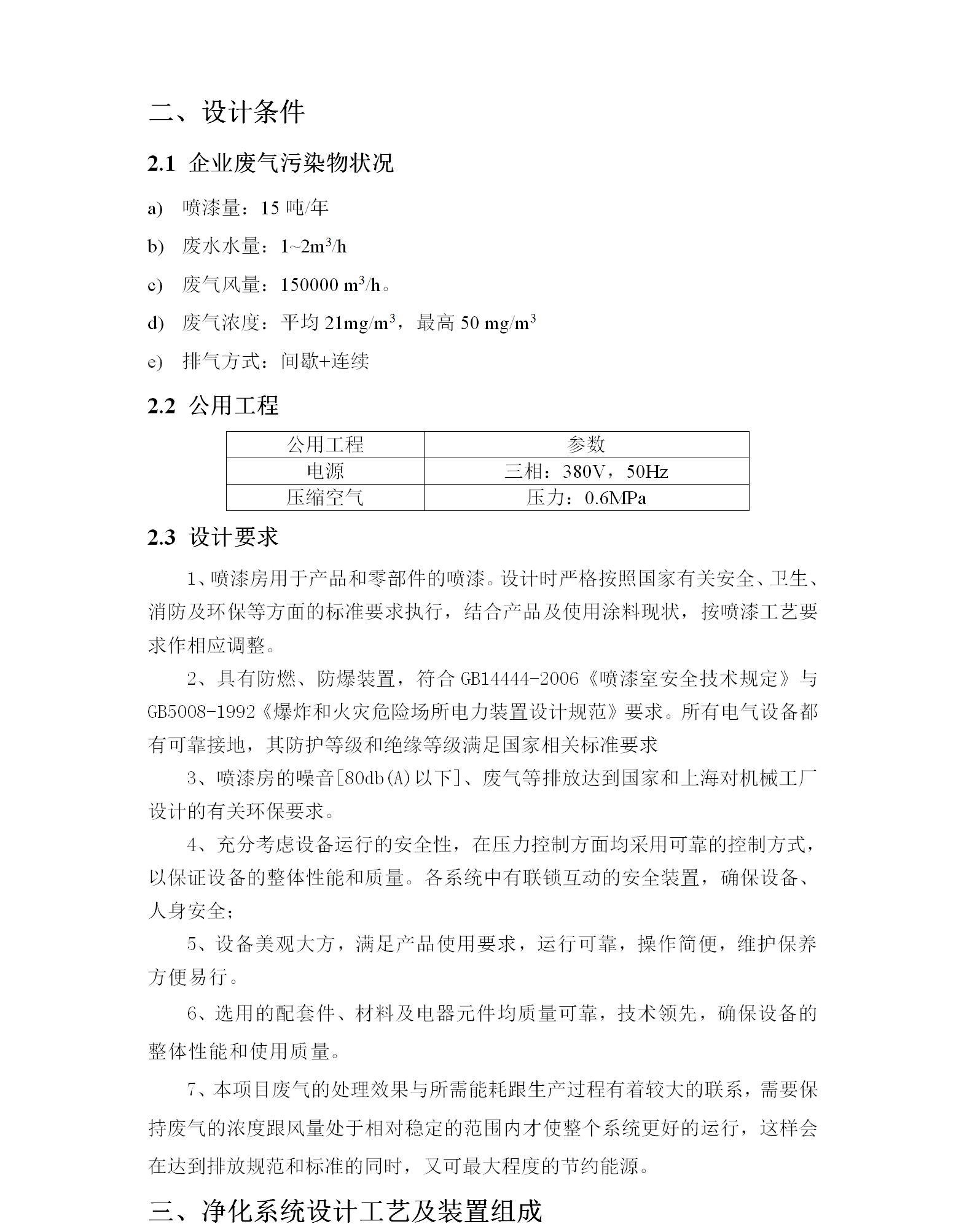 投标技术文件(翻译用) - 上海申榕环保标书翻译项目