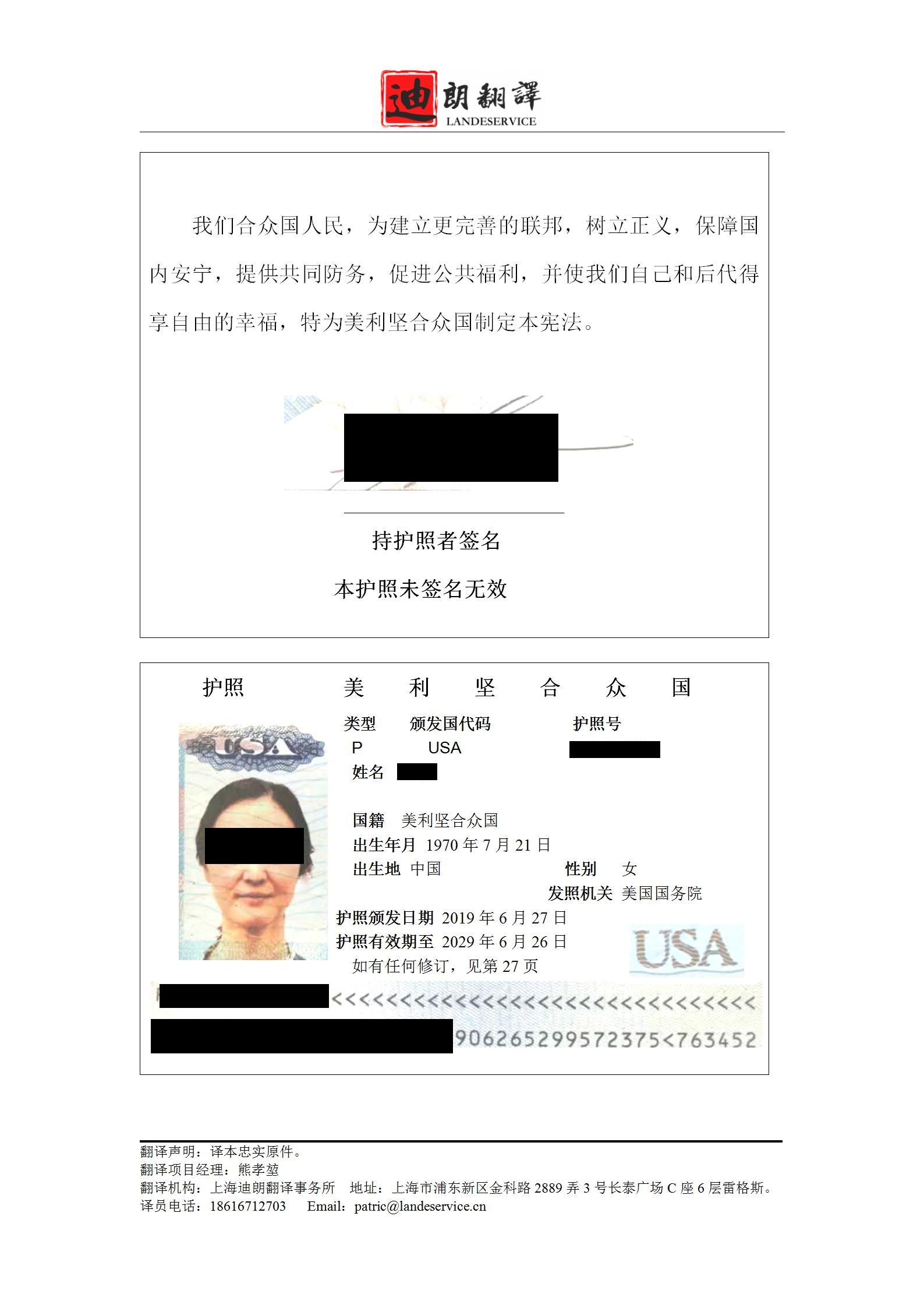 美国护照翻译件jren 01 - 美国护照翻译认证盖章