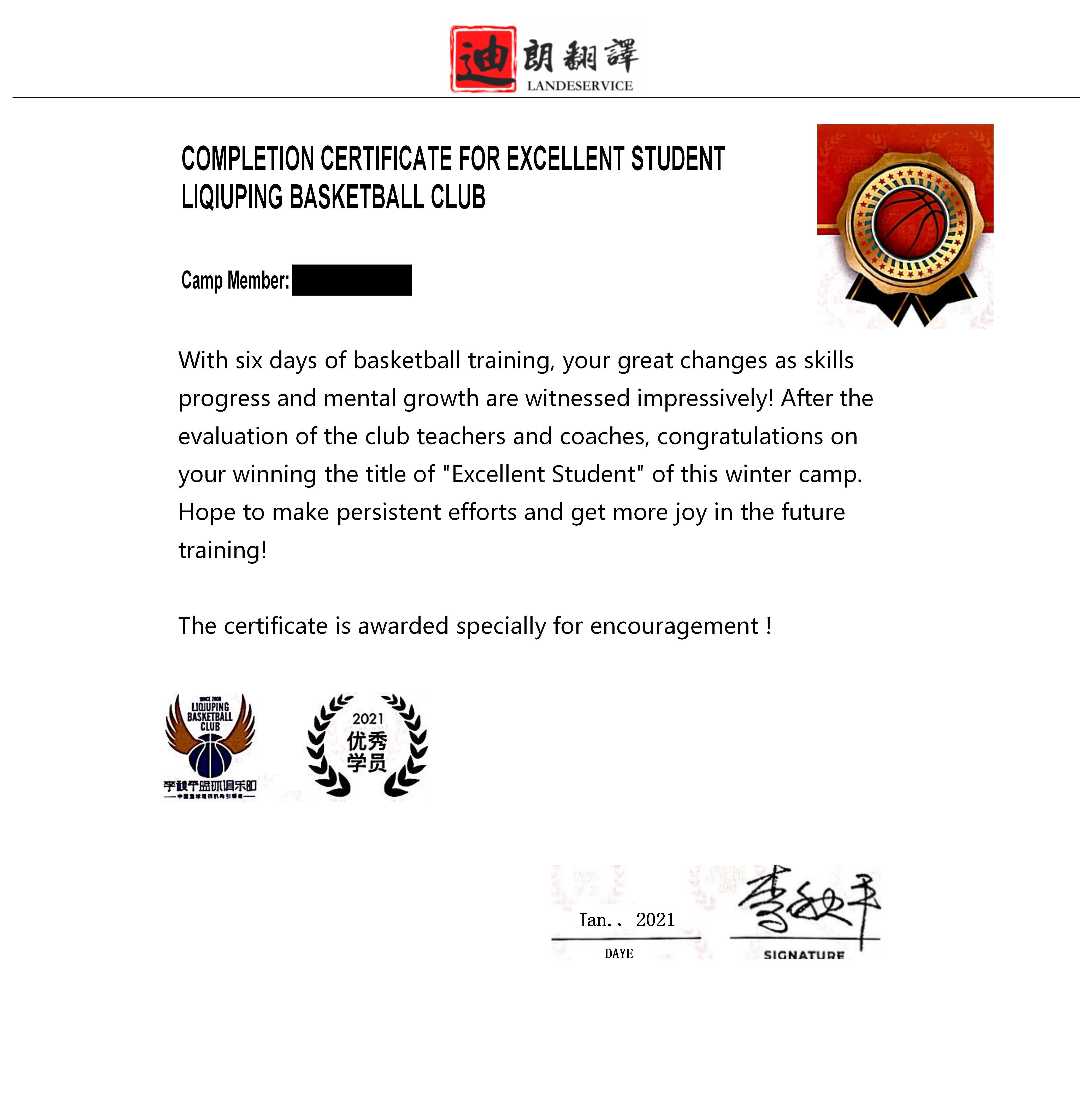 优秀学员证书 01 - 结业证书翻译认证盖章