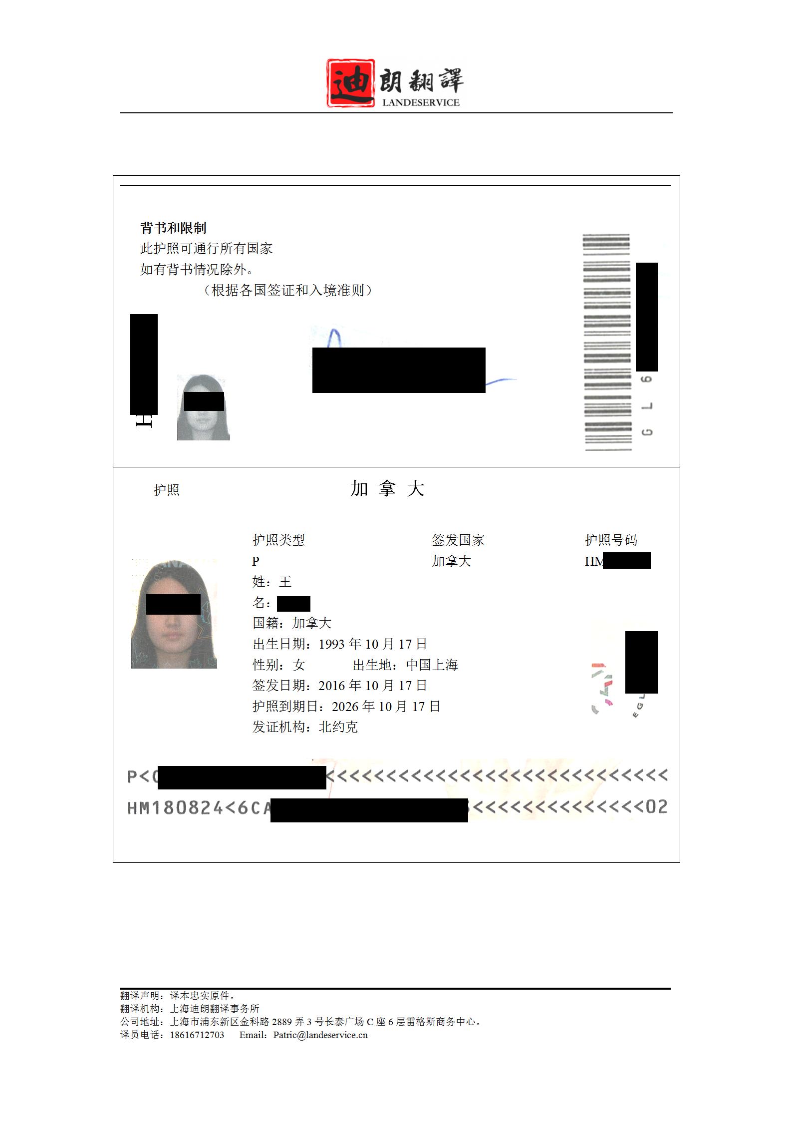 加拿大护照haitian 01 - 加拿大护照翻译认证盖章