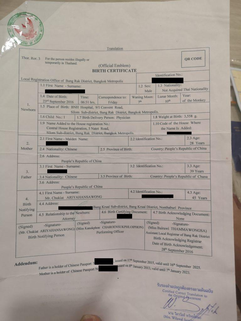 微信图片 20210527101435 768x1024 - 泰国出生证翻译认证盖章