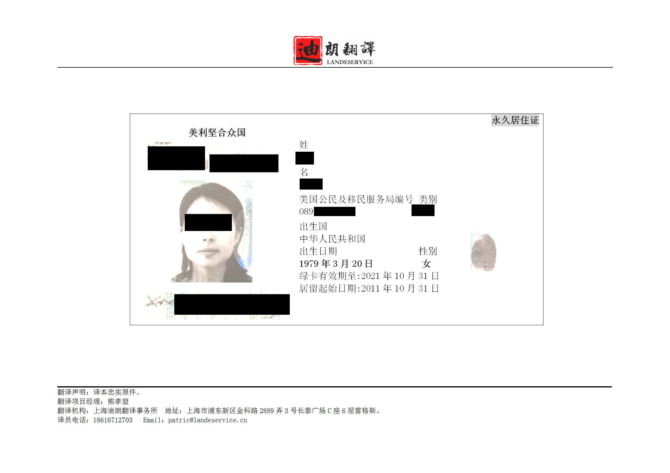 身份张 01 - 美国绿卡/永久居住证翻译认证盖章